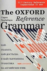 The OXFORD Reference Grammar